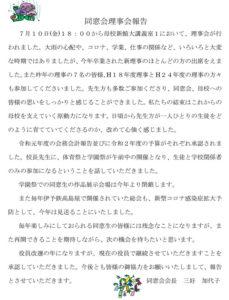 同窓会理事会報告