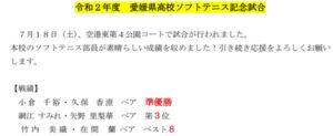令和2年度愛媛県高校ソフトテニス記念試合